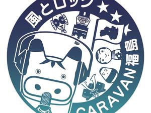 2021.6.05(土)ラジオ福島「風とロック CARAVAN福島」ゲスト出演決定!