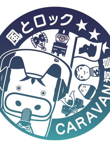2020.2.22(土)風とロック CARAVAN福島