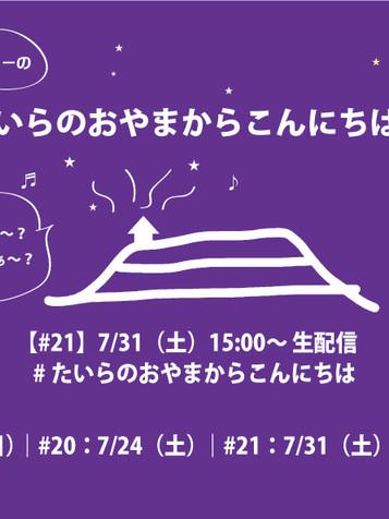 7/31(土)開催!生配信ライブ「たいらのおやまからこんにちは」#21 リクエスト受付開始!