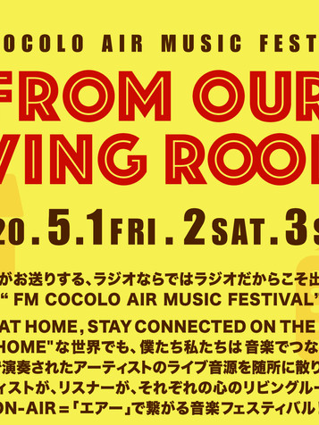 FM COCOLO AIR MUSIC FESTIVAL FROM OUR LIVING ROOMS出演情報