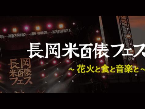 """9/17(金)「""""不撓の""""長岡 米百俵フェス 〜花火と食と音楽と〜 2021」宵祭 出演決定!"""
