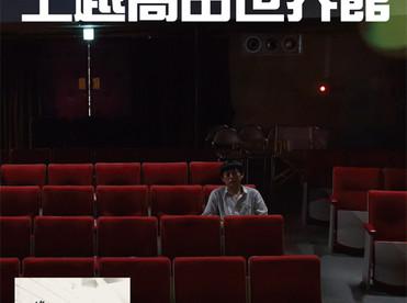 【スネオヘアー】8/1(木)「スネオヘアーLIVE(花火大会前夜の)上越高田世界館」
