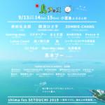 【スネオヘアー】9/14(土) 15(日)<小豆島>「shima fes SETOUCHI 2019 〜百年つづく、海の上の音楽祭。〜」