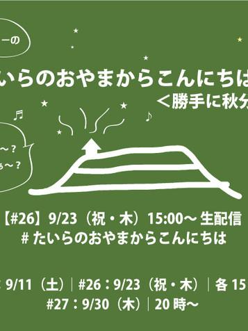 9/23(祝木)開催!生配信ライブ「たいらのおやまからこんにちは」#26 リクエスト受付開始!