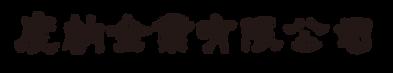 donautex classic logo.png