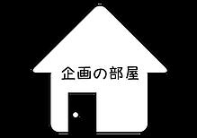 企画の部屋_.png