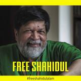 Film - #freeshahidul exhibition, Tate Modern, Turbine Hall, October 2018