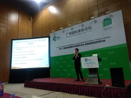 第十二屆廣州國際康復論壇大會孤獨症融合教育研討會