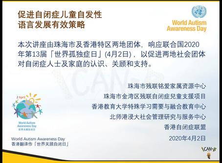 「促進自閉症兒童自發性 語言發展有效策略」演講