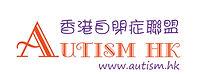 autism hk logo.jpg