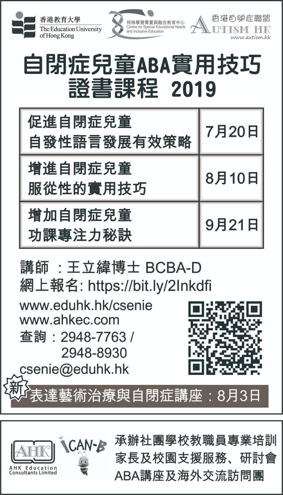 ABA Training Courses