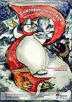 Снеговик (1).jpg