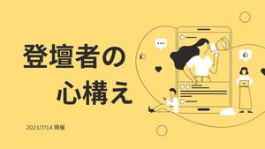 登壇者の心構え【イベントレポ】