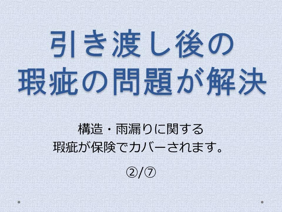 建物状況調査(売主)②
