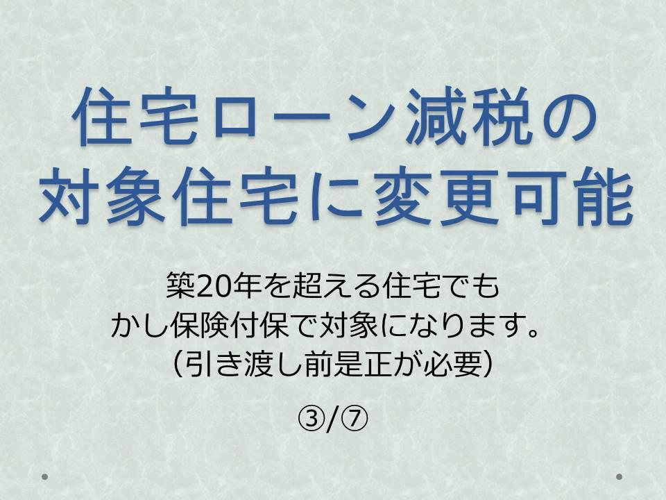 建物状況調査(売主)③