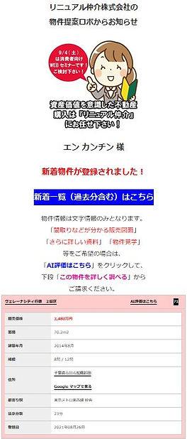 ロボメール画像.JPG