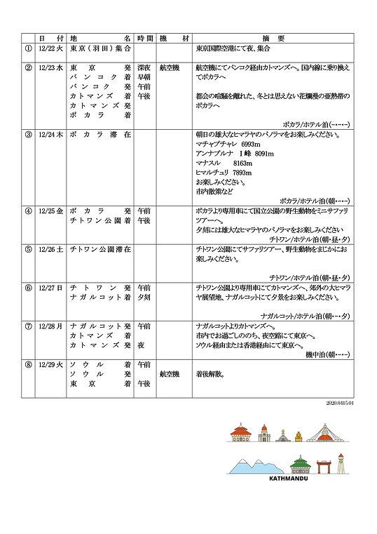 Microsoft Word - 2020ポカラ 01.jpg