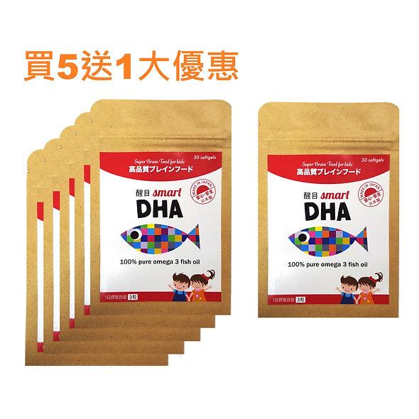 醒目DHA 30 粒裝 - 買5送1優惠套裝