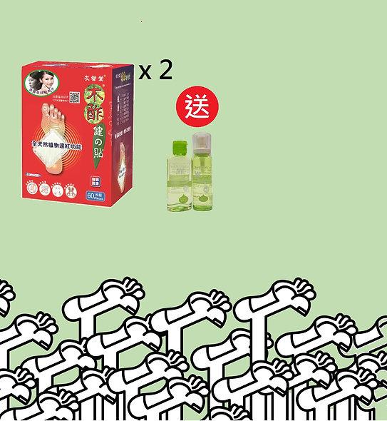 【優惠套裝】木酢健之貼60片裝 X 2盒 *免費送貨*