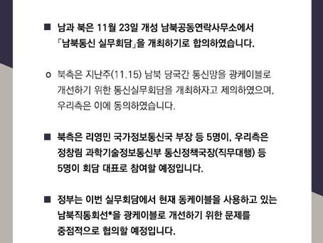 남북통신 실무회담 11.23 개성연락사무소에서 개최