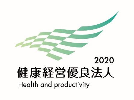 経済産業省より2020年度「健康経営優良法人」に選定されました