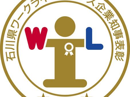 石川県ワークライフバランス企業ロゴマーク