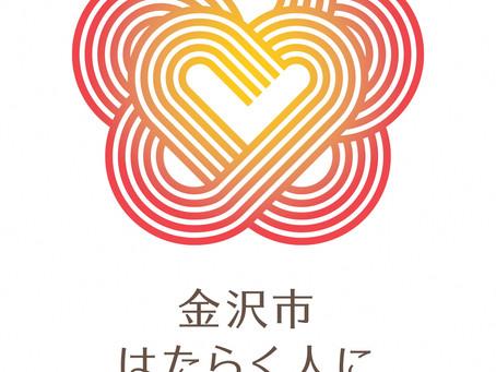 「金沢市はたらく人にやさしい事業所」ロゴマーク