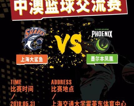 聚澳现场|篮球架桥-中澳友好 上海总商会25周年系列庆祝活动