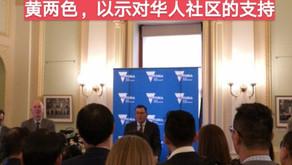 点亮红黄灯,派团访中国                             州长说:维州政府和华人社区站在一起