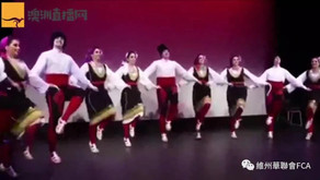 网上同庆双节  维州华联会综艺晚会直播反响强烈