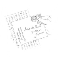 留学中の漱石からの手紙.