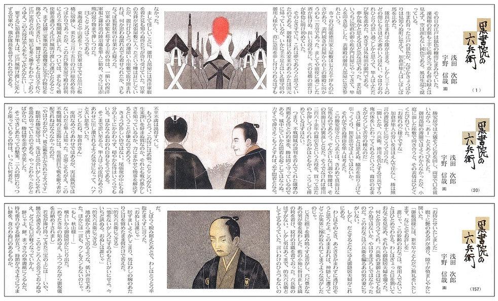 「黒書院の六兵衛」挿絵 宇野信哉 | webサイト| shinya uno Illustration Gallery