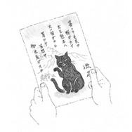 熊本から漱石の葉書.