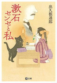 潮文庫「漱石センセと私」| shinya uno illustration