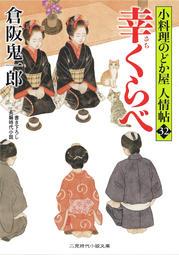 幸くらべ - 小料理のどか屋人情帖32