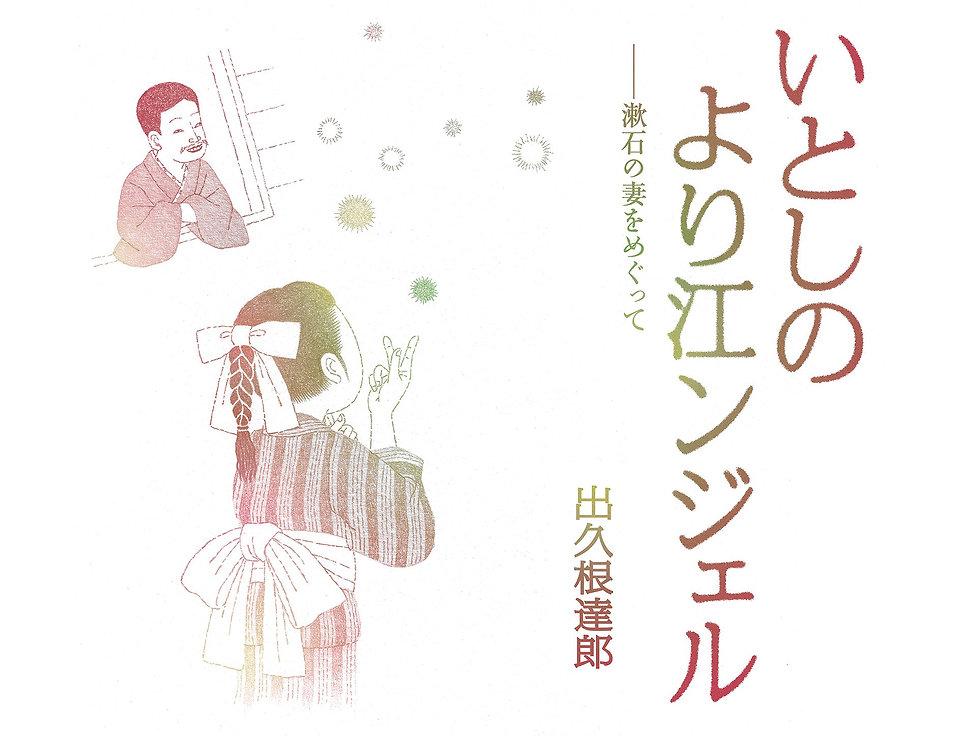 「漱石センセと私」「いとしのより江ンジェル」Top Page | webサイト| shinya uno Illustration Gallery