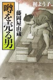 噂を売る男 - 藤岡屋由蔵