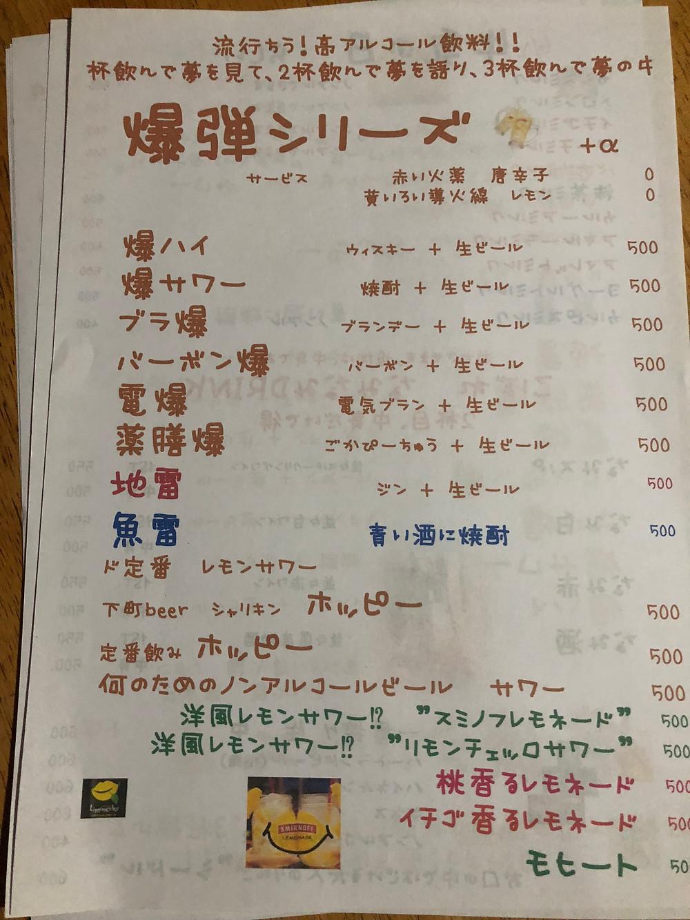 長崎 浜口 バール 明 爆弾ハイボール 爆弾サワー