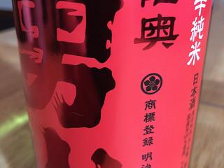 陸奥 男山 超辛純米