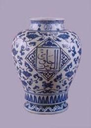 阿拉伯文青花瓷器.jpg