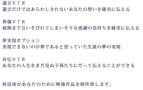 終活座 遺言/葬儀/自伝 VTR