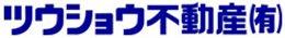 ツウショウ不動産ロゴ.jpg