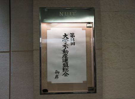 大学不動産連盟総会を行いました。