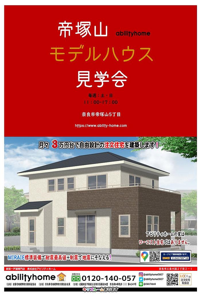 帝塚山モデルハウス.jpg