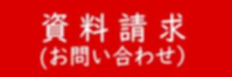 資料請求(お問い合わせ).jpg