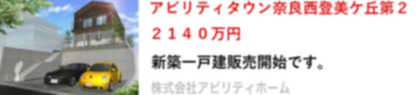 アビィティタウン奈良西登美ケ丘第2.jpg