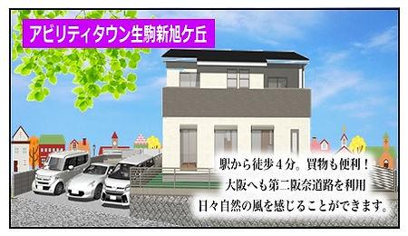 新旭ケ丘.jpg