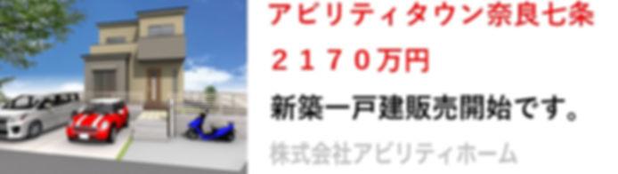 アビィティタウン奈良七条.jpg