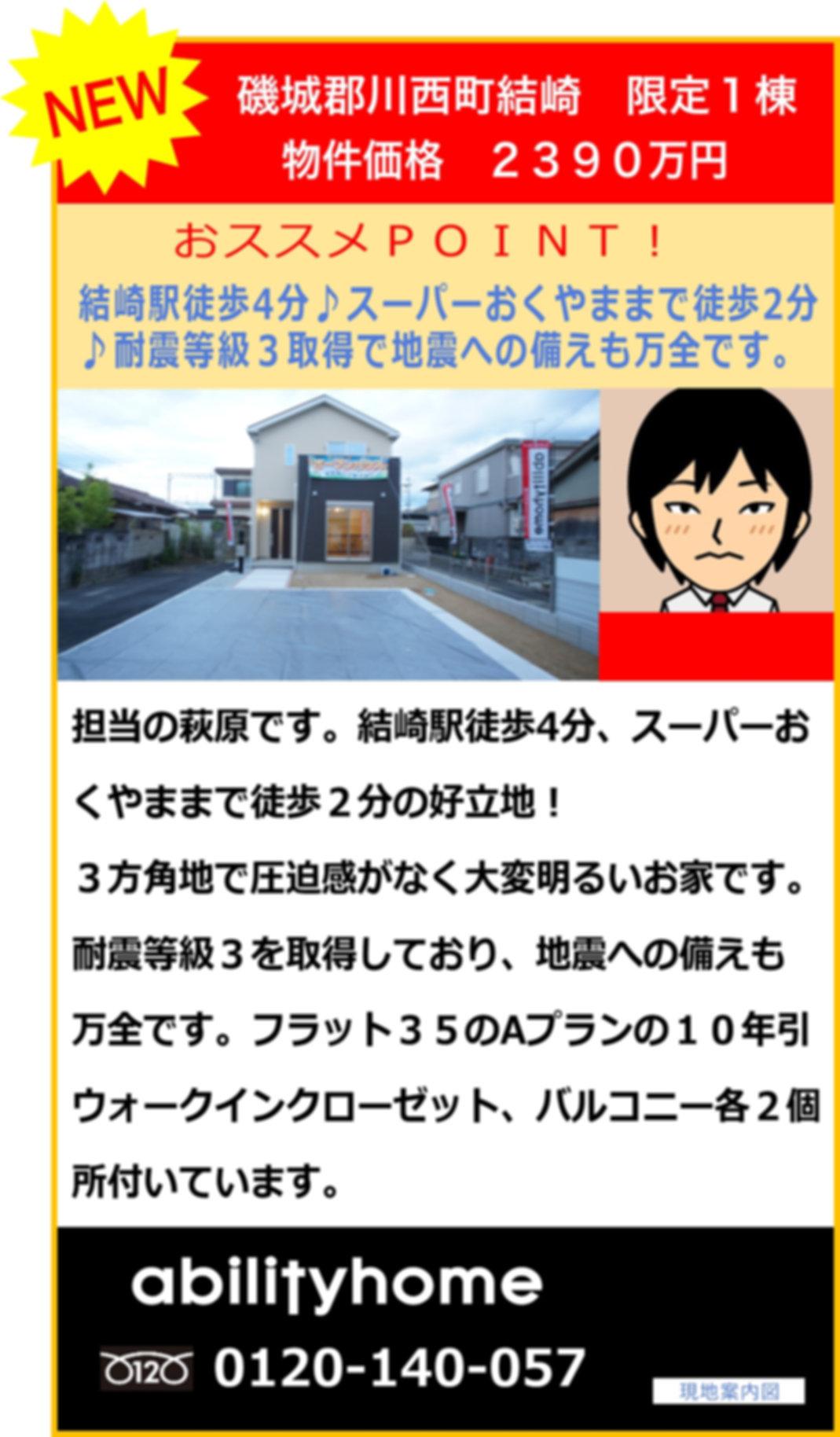 川西町結崎.jpg