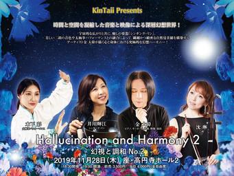 コンサート情報 11/28「幻視と調和」ー座・高円寺ー